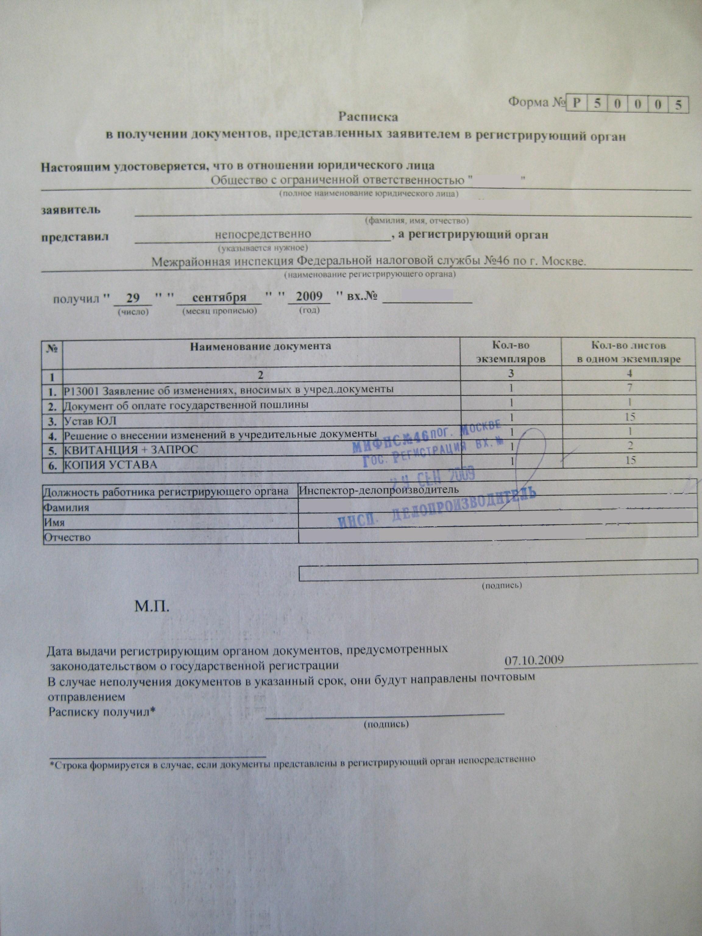 образец протокола ооо о смене юридического адреса