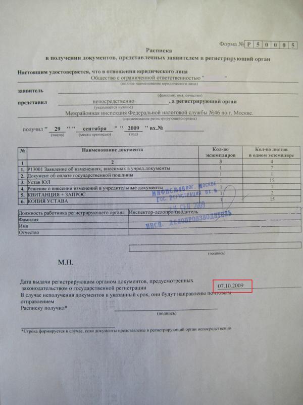 Документы на регистрацию смены участника в ооо документы для регистрации ооо в 46